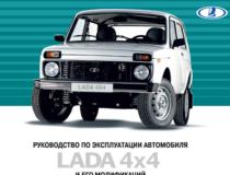 Руководство по эксплуатации Lada 4×4