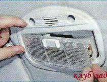 Снятие и установка плафона освещения салона Гранты