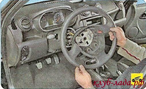 Снимите рулевое колесо гранты