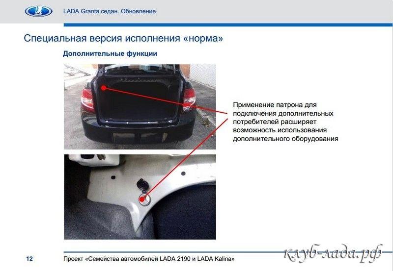 розетка +12В в багажнике новой гранты 2014