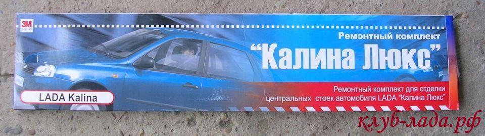 ремонтный комплект Калина/Гранта Люкс (седан/хетч) для стоек дверей