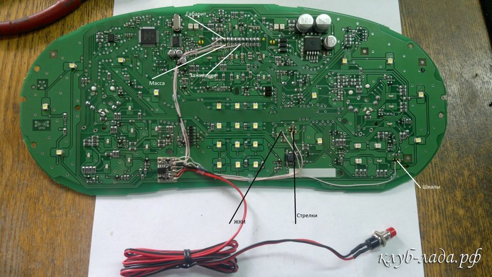 подключения плавной подсветки на панель приборов Лада Калина 2