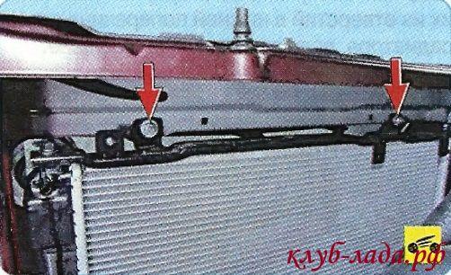 Отвернуть две верхних гайки крепления радиатора гранты/калины