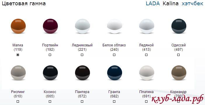 Цветовая гамма Калина 2 хэтчбек