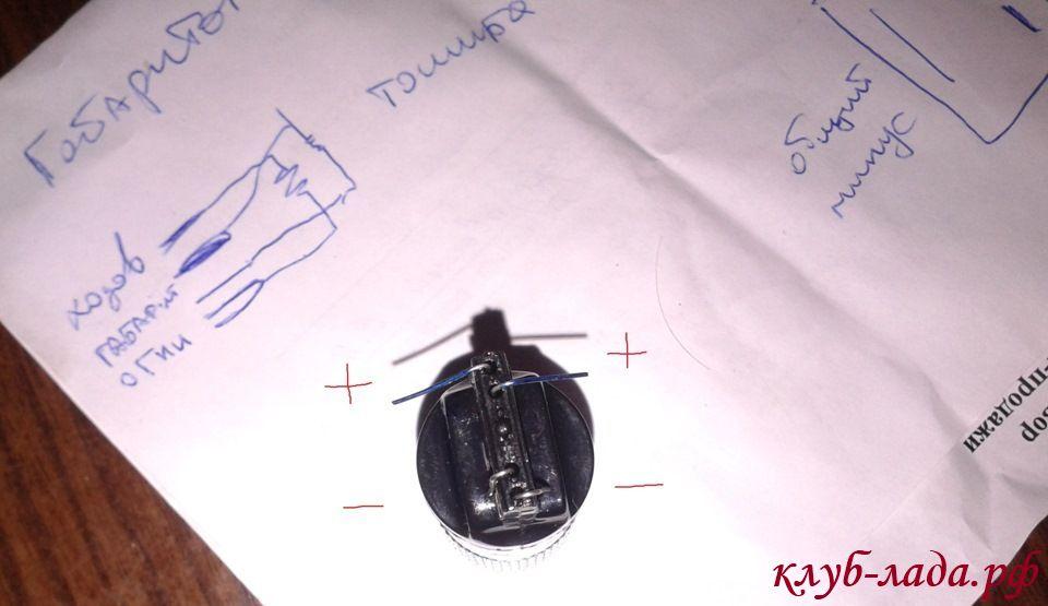 доработка светодиодных ламп для фар Калина 2