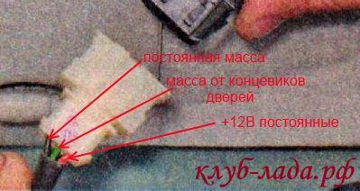 распиновка контактов плафона салона калина 2