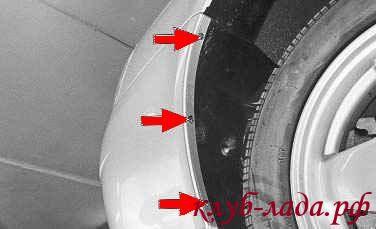 два винта бампера передних крыльев и винт крепления к защитному кожуху крыльев