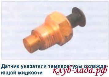 датчик температуры охлаждающей жидкости приоры