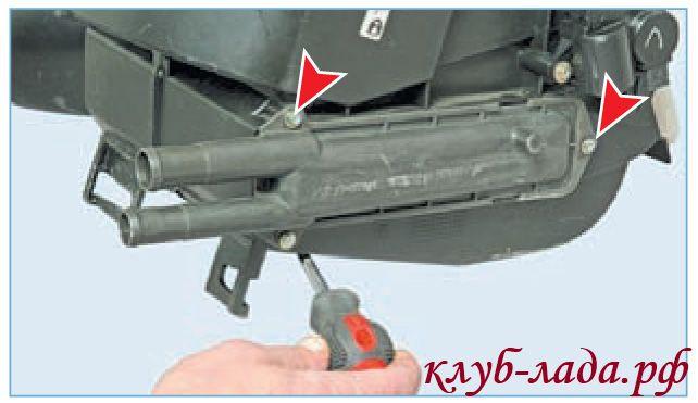Отвернуть 3 самореза крепления радиатора печки