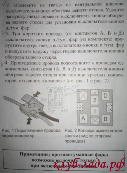 Инструкция подключеная ПТФ на Lada Priora
