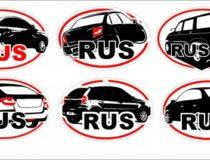 Начал рисовать наклейки RUS с Российскими авто (серия «Попы России»)