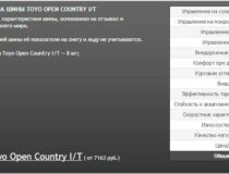 Зимние шины Toyo Open Country I/T (шипы) на CX-5