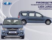 Руководство по эксплуатации Lada Largus
